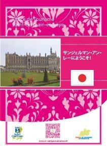 Brochure en japonais