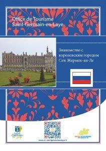 Brochure en russe