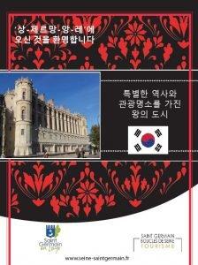 Brochure en coréen