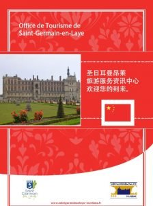 Brochure en chinois